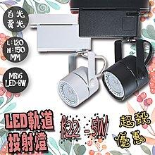 金【EDDY燈飾網】(EH-26434) 球型吊燈式軌道燈 燈罩可調整角度 E27*1燈座 適用於布置/餐廳/會館/展覽