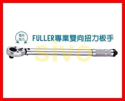 ☆SIVO電子商城☆FULLER 6473270 3/8英吋(3分)標準型 雙向扭力板手 扭力板桿 高品質 各尺寸齊全