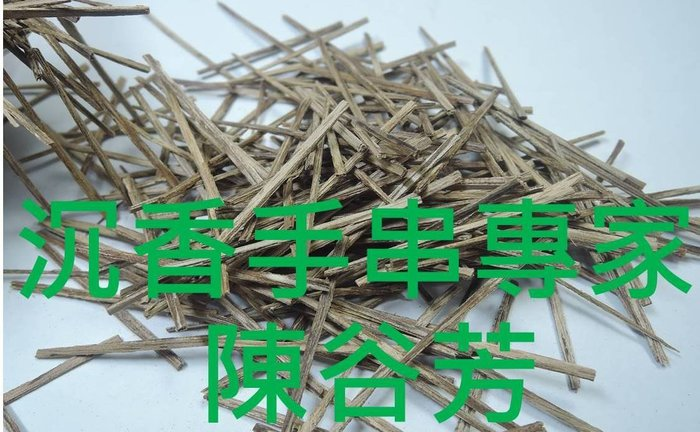 15R2越南芽莊沉香煙絲散裝 天然保真沉香片 3A級1克60元