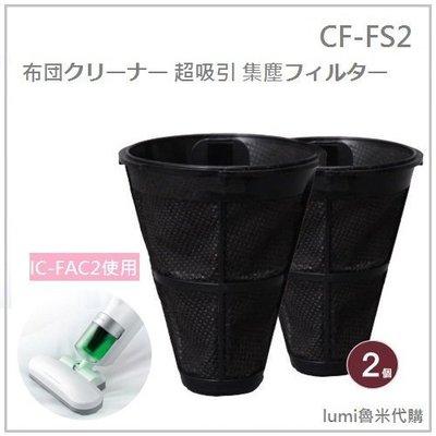 【現貨】日本原裝 IRIS OHYAMA IC-FAC2 除塵蟎 吸塵器 專用 集塵袋 替換 2入裝 CF-FS2