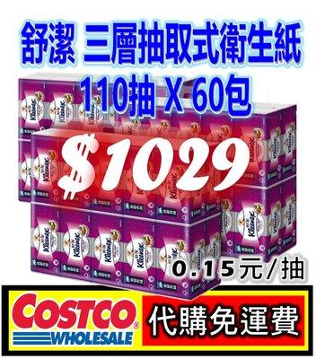 【免運】好市多 COSTCO 代購 Kleenex 舒潔 三層 抽取式衛生紙 110張 X 60入 另售 科克蘭 KIRKLAND 120張 X 72包