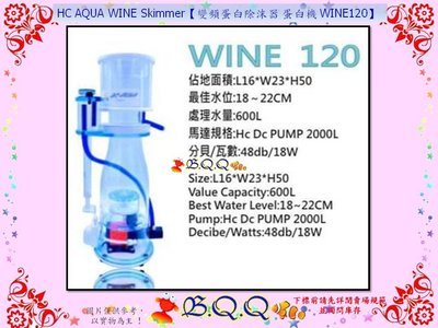 [B.Q.Q小舖]HC AQUA WINE Skimmer【變頻蛋白除沫器 蛋白機 WINE120】