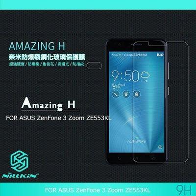 *phone寶*NILLKIN ZenFone 3 Zoom ZE553KL Amazing H 玻璃貼 9H硬度 鋼化