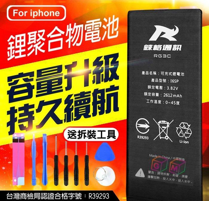 GM數位生活館🏆IPHONE I6S Plus 電池 下單送 工具包跟膠條