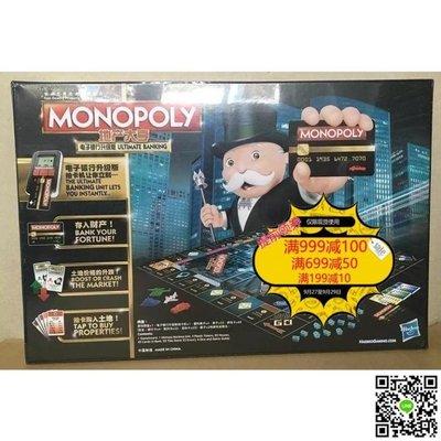 孩之寶 地產大亨 Monopoly  電子銀行升級版 大富翁 B6677