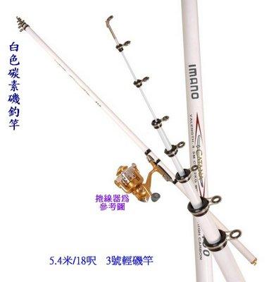 《粽舖》白色磯釣竿 5.4米/ 18呎磯竿 高碳素磯釣竿 輕磯竿 浮游磯釣竿 純白磯竿 新北市