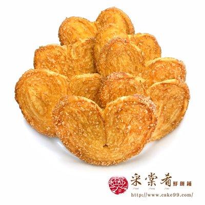 采棠肴 手工蝴蝶餅100g