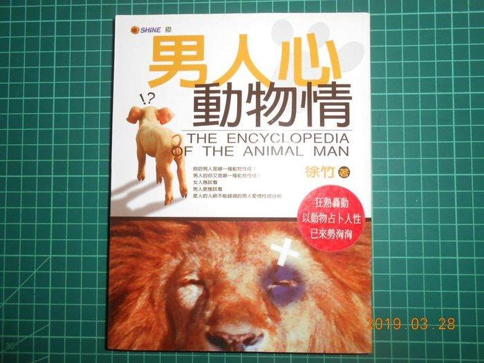 《 男人心動物情 》徐竹著 水晶圖書 幾乎全新 【CS超聖文化2讚】