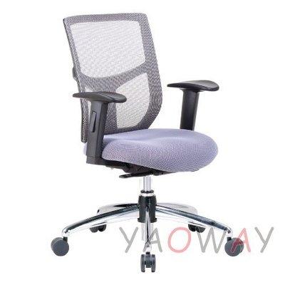【耀偉】11L-22TDGA 溫感泡棉 網製椅 (人體工學椅/辦公椅/電腦椅/主管椅)