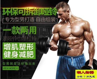 啞鈴男士健身家用器材練臂肌20公斤40kg環保包膠啞鈴一對杠鈴套裝YYS【潮人物語】