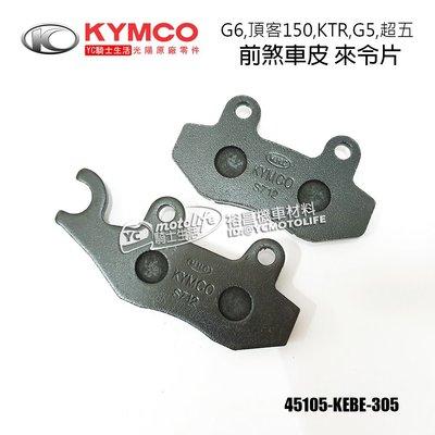YC騎士生活_ KYMCO光陽原廠 前煞車皮 KTR G5 超五 G6 頂客150 剎車皮 煞車來令片 A博士 KEBE
