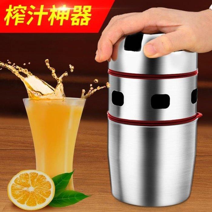 不銹鋼橙汁榨汁機手動家用擠橙子檸檬水果壓汁器迷你小型榨汁器語