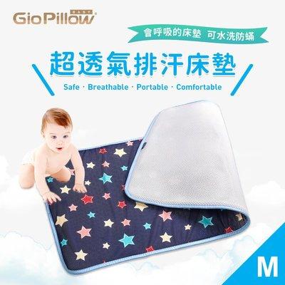 【萱寶貝】韓國GIO PILLOW超透氣排汗嬰兒床墊 四季適用 會呼吸的床墊 可水洗防蟎【床墊M號 現貨 公司貨】