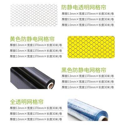 溫馨PVC防靜電網格簾黑色黃色透明不透明軟門簾無塵室隔斷電子廠遮光罐罐