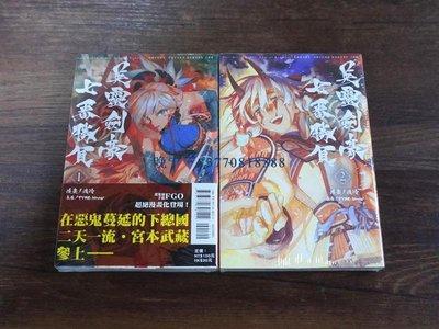 晚宁 漫畫等貨Fate/Grand Order-Epic of Remnant-英靈劍豪七番勝負1-2