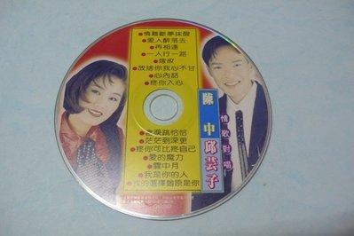 紫色小館78-3--------陳中+邱芸子-情歌對唱