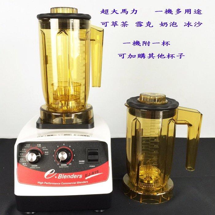 ㊣創傑包裝 智慧型多功能鮮泡茶機/萃茶機 雪克 奶泡 冰沙超大馬力1200w+鋼製底座*台灣出品工廠直營