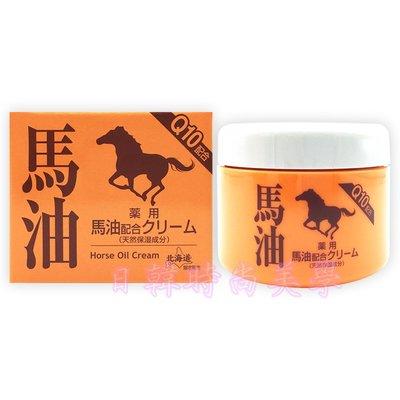 3瓶免運 現貨供應 北海道限定 昭和新山 熊牧場 Q10馬油 乳液 乳霜 90g 日本原裝帶回