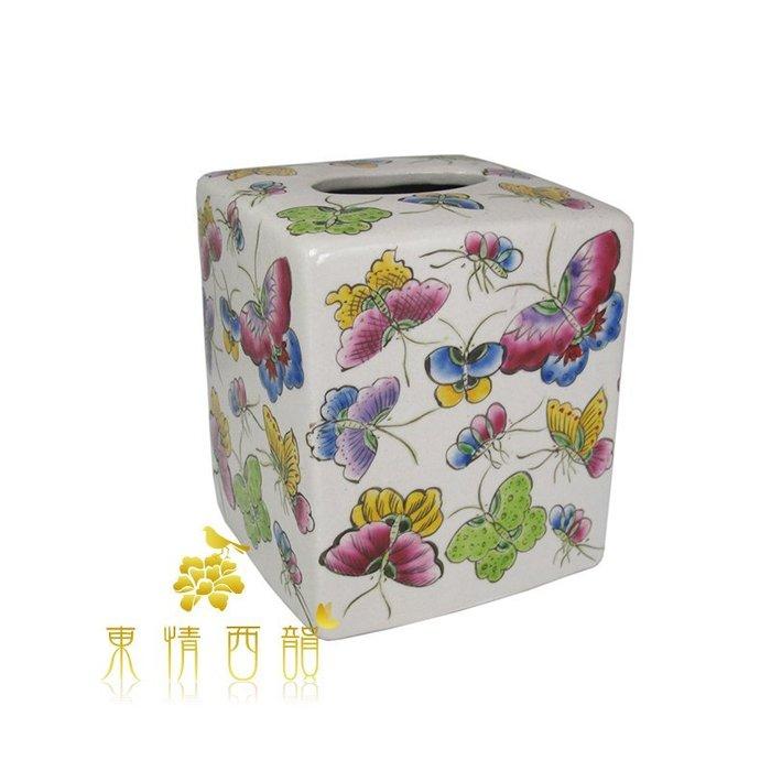 【芮洛蔓 La Romance】 東情西韻系列手繪蝴蝶方形面紙盒 / 衛生紙盒