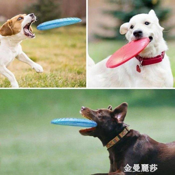 狗狗軟式飛盤馬犬邊牧拉不拉多耐咬訓練專用玩具飛碟道具金毛用品