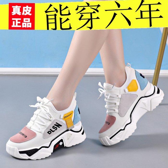 內增高小白鞋女2020夏季新款透氣百搭網面網鞋增高運動休閑單女鞋