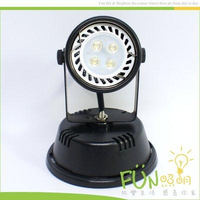 附發票 LED圓固吸頂燈 MR16 5W LED投射燈 不需變壓器 全電壓 另有 8W PAR20 PAR30 軌道燈