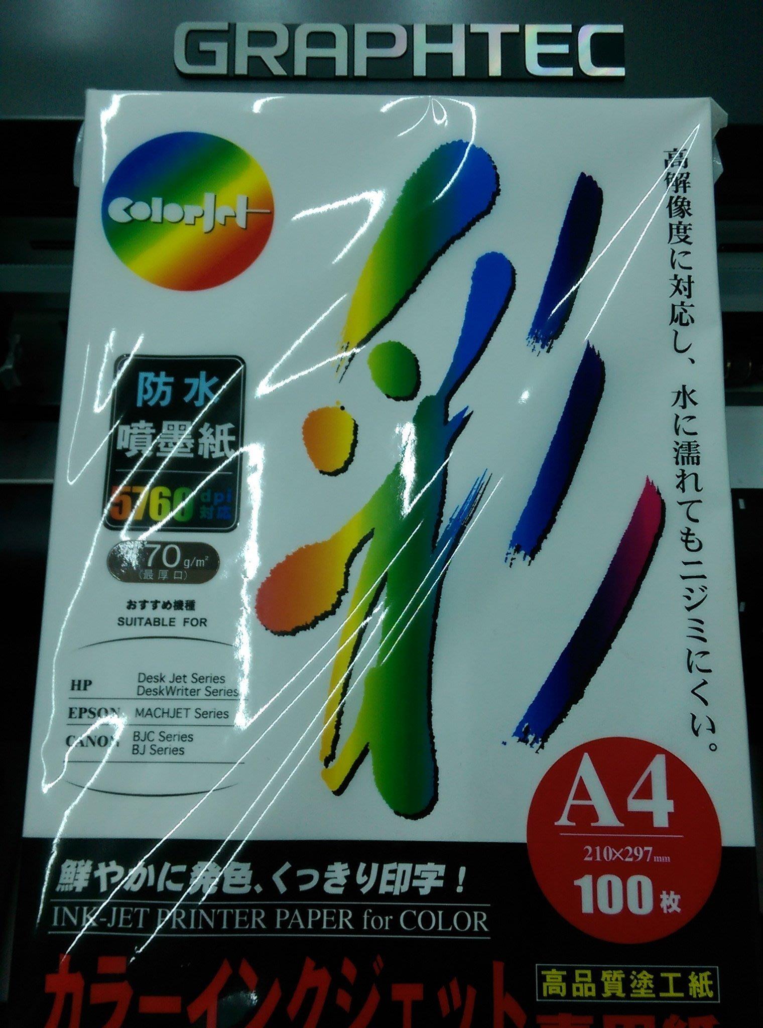 5760dpi防水噴墨紙出清 170g A4 100張290元 HP/EPSON/CANON印表機適用