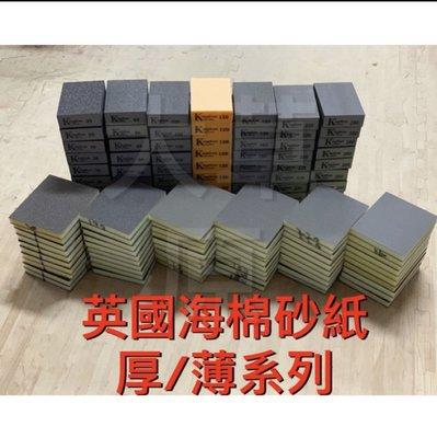 乾濕兩用 正宗英國進口海綿砂紙木門線條木工工藝品模型油漆拋光 海棉砂紙 海棉砂塊 海棉砂磚