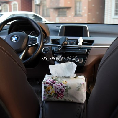 DS_08網紅時尚車用紙巾盒汽車用品扶手箱椅背固定車內抽紙掛式車載創意