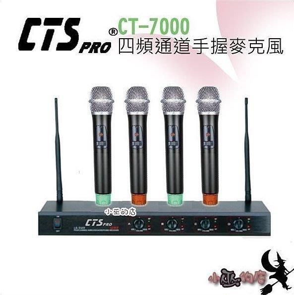 「小巫的店」實體店面*(CT-7000)CTS 無線手握麥克風‥固定頻率.同時使用4支不干擾.破全台最低價位↘14500