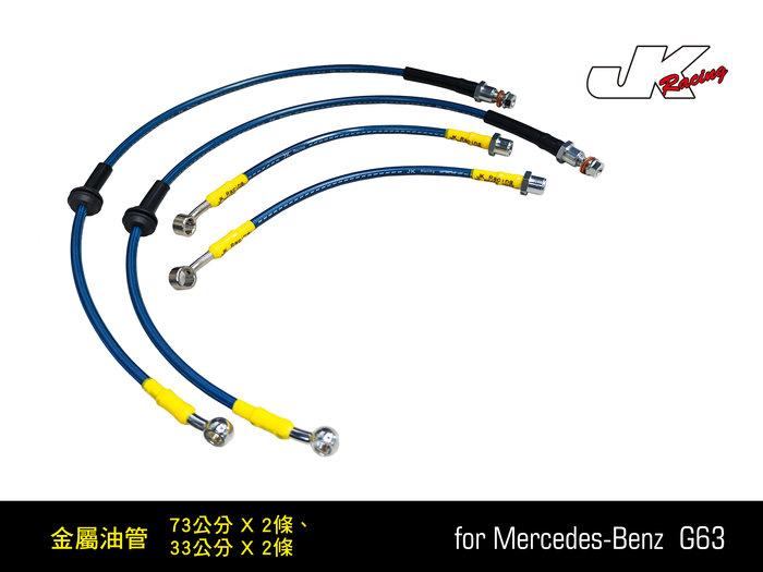 JK Racing 金屬 煞車 油管 Benz G500 專用 強化煞車金屬油管 一車份四條