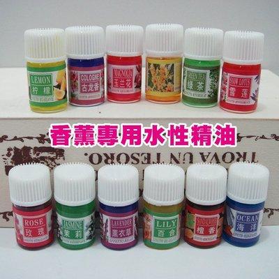 【豐年】【JU-C】精油C套餐 水性香薰精油 加濕香氛