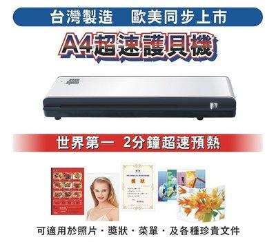 (台灣製造2018新品)A4超速護貝機-2分鐘快速加熱