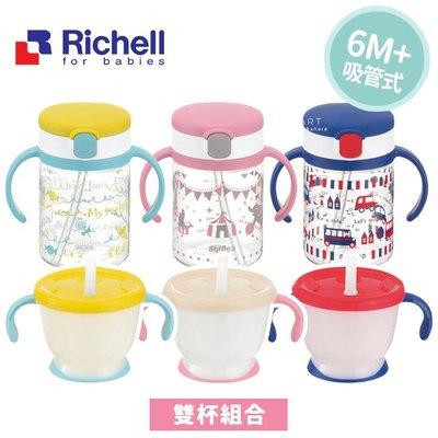 【媽媽倉庫】日本Richell利其爾練習水杯組合 吸管杯大+小 練習杯 直飲杯 嬰兒喝水杯