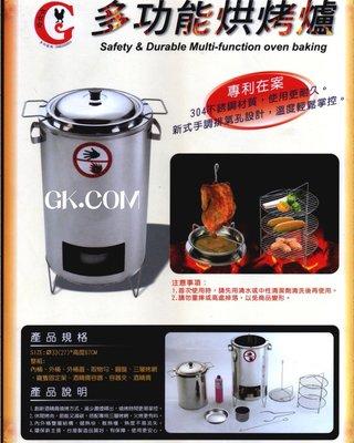 《GK.COM》中秋節必備 304不銹鋼製外銷桶仔雞烤爐 /多功能烤桶(全配)3150  實品拍攝