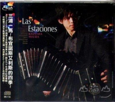 【出清價】布宜諾斯艾利斯的四季/三浦一馬 ---EN11A