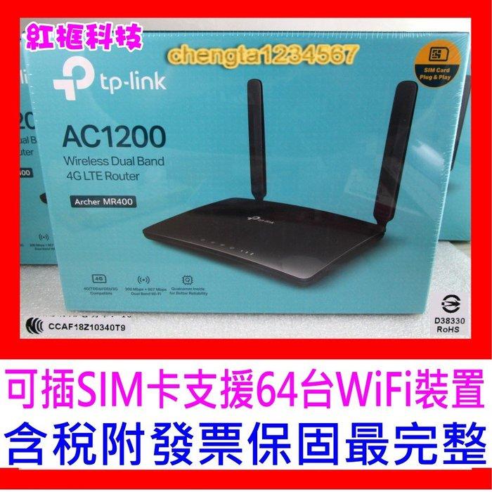 【全新公司貨開發票】TP-Link Archer MR400 雙頻AC1200 4G LTE SIM卡無線wifi分享器