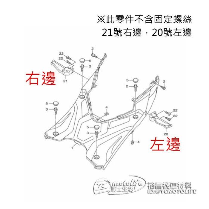 YC騎士生活_YAMAHA山葉原廠 腳踏桿 後腳踏 新勁戰 四代 五代 SMAX FORCE 迴旋踏板 飛旋踏板 1DK