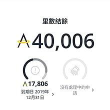 【拼了,隨便賣】亞洲萬里通 哩程 36000哩