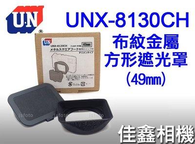 @佳鑫相機@(全新品)日本UN UNX-8130CH 布紋金屬方形遮光罩(49mm) Sony RX1/RX1RII適用