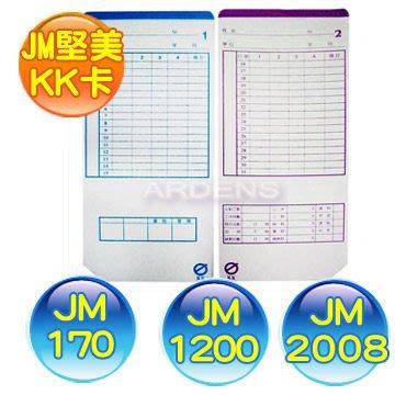 [含稅]JM堅美 (KK) 電子式 打卡鐘卡片/考勤卡( 一包/100張)--適用JM-170/1200/3600
