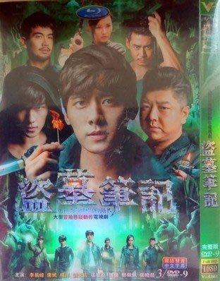 【優品音像】 高清DVD   盜墓筆記   /  李易峰 唐嫣   / 偶像劇DVD 精美盒裝