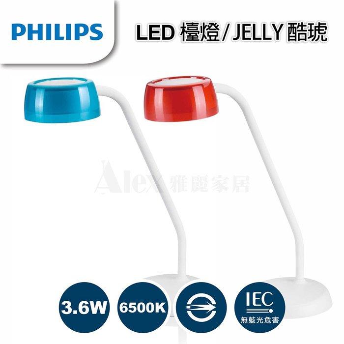 【Alex】【飛利浦經銷商】PHILIPS 飛利浦 酷琥 72008 檯燈 LED3.6W 無眩光 無疊影 無藍光 檯燈