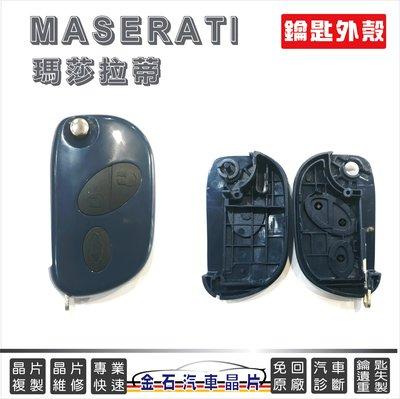 MASERATI 瑪莎拉蒂 鑰匙殼 外殼磨損更換 瑪莎拉蒂鑰匙殼 換殼