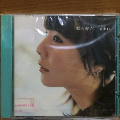 "CD Aiko 蝶々結び 初回限定盤 5"" EP (OBI) (Japan) (見本盤) 電台白版大碟 (Promotional Copy Only) 100%"