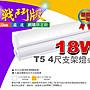 無藍光 LED日光燈【戰鬥版13】T5 4尺層板燈...