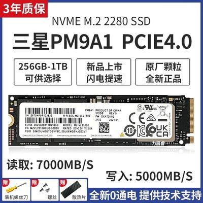 三星pm981a 256g512g1t2tNVME M2ssd固態硬盤 PCIE4.0 PM9A1 2280