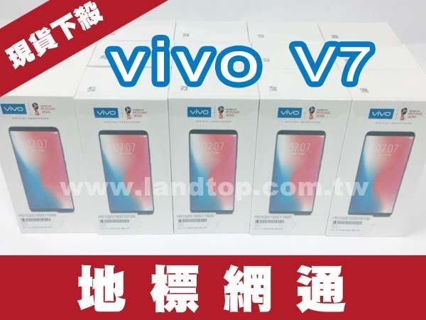 地標網通-中壢地標→vivo 新機 V7 4G/32G 全面螢幕 雙卡雙待 指紋辨識手機空機最低價4500元