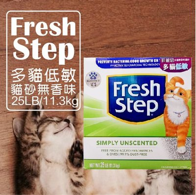 x貓狗衛星x『單箱賣場』Fresh Step菲麗思 多貓低敏 貓砂(無香) 25LB