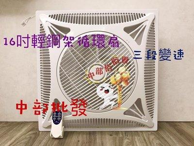 16吋 輕鋼架節能扇 輕鋼架循環扇 崁入式節能扇 輕鋼架風扇 天花板吊扇 天花板電扇  坎入式電風扇 天花板循環扇